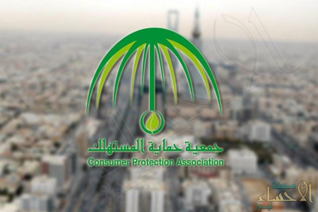 حماية المستهلك: إصدار دليل شامل لتعريف المواطنين والمقيمين بحقوقهم
