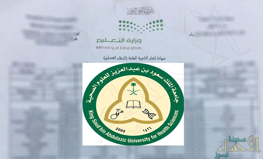 شعار جامعة الملك سعود للعلوم الصحية الاخسائ Kaiza Today