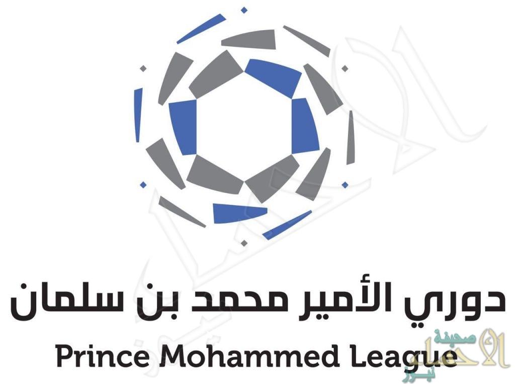 """""""المسابقات"""" تُعلن جدول مباريات دوري الأمير محمد بن سلمان"""