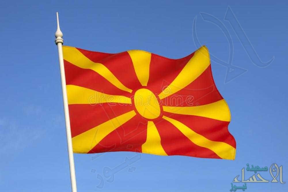استفتاء في مقدونيا حول الإسم الجديد للبلاد