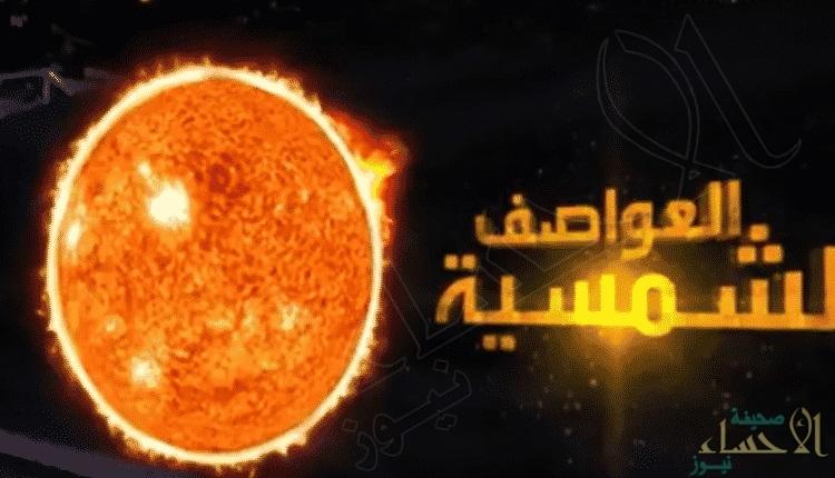 شاهد.. عاصفة شمسية تهدد اتصالات الأرض في أي لحظة