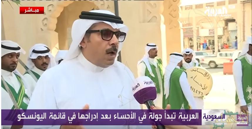 """شاهد.. قناة """"العربية"""" تتجول في """"الأحساء"""" وهذا ما قاله """"الملحم"""" بعد إدراجها ضمن """"اليونسكو"""""""