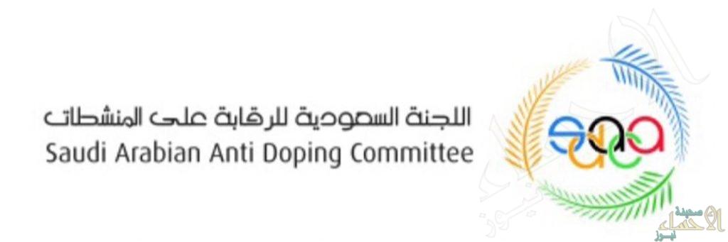 اللجنة السعودية للرقابة على المنشطات توقف 3 لاعبين في كرة القدم ورفع الأثقال