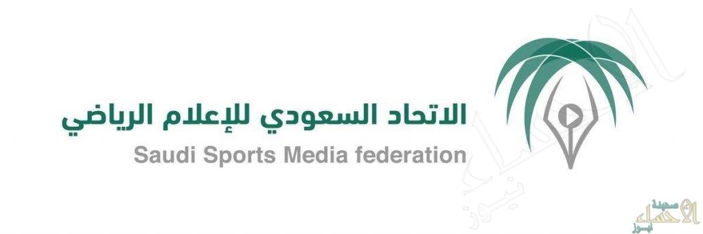 اتحاد الإعلام الرياضي يستدعي 3 إعلاميين على خلفية ما تم رصده من تجاوزات و مخالفات في أطروحاتهم الإعلامية