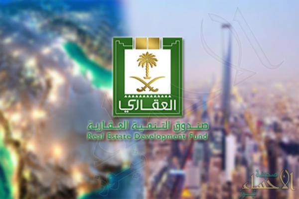 """""""الصندوق العقاري"""" يعلن توافر وظائف إدارية.. للسعوديين فقط"""