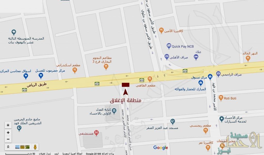لهذه الأسباب.. إغلاق نافذ طريق الإمام عبدالعزيز المؤدي لطريق الرياض