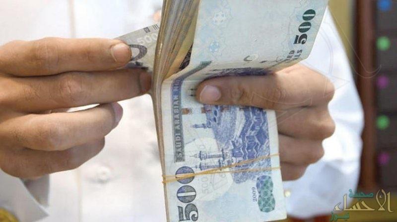 اليوم صرف رواتب الشهر الحالي .. وهذا موعد صرف رواتب الشهر القادم