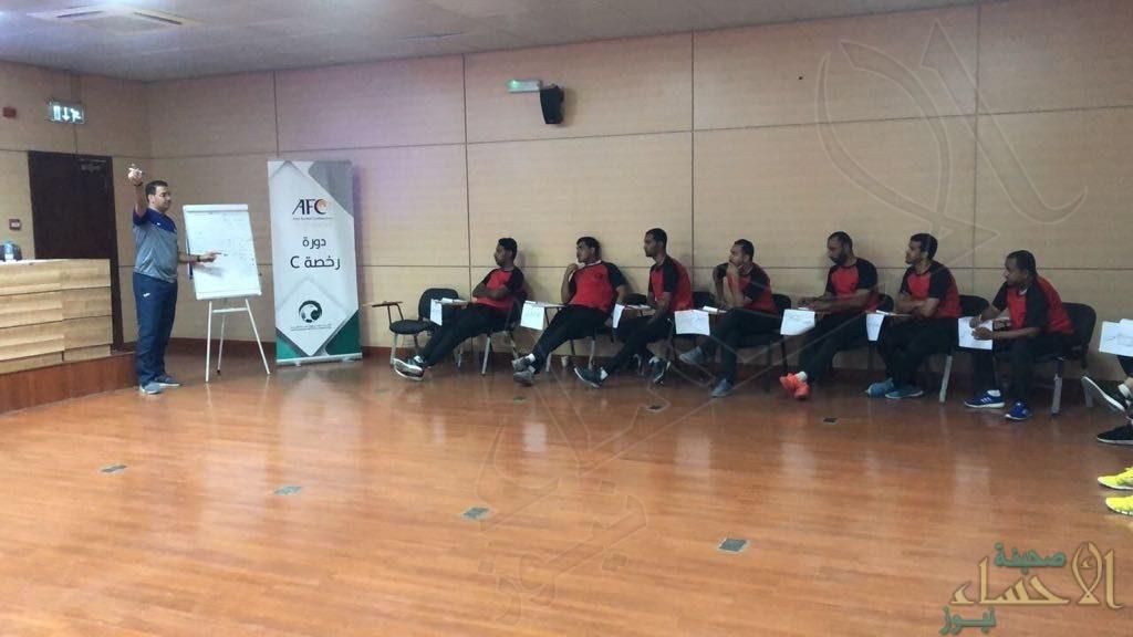"""""""الاتحاد السعودي"""" لكرة القدم يقيم دورة رخصة التدريب c بمشاركة ٢٤ دارساً"""