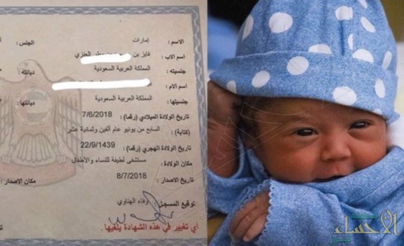 أسرة سعودية تطلق على مولدتها الجديدة اسم فريد من نوعه !!