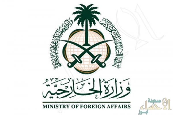 """وزارة الخارجية تدين تفجيري """"غرب العراق"""" و """"إسولان"""" الفلبينية"""