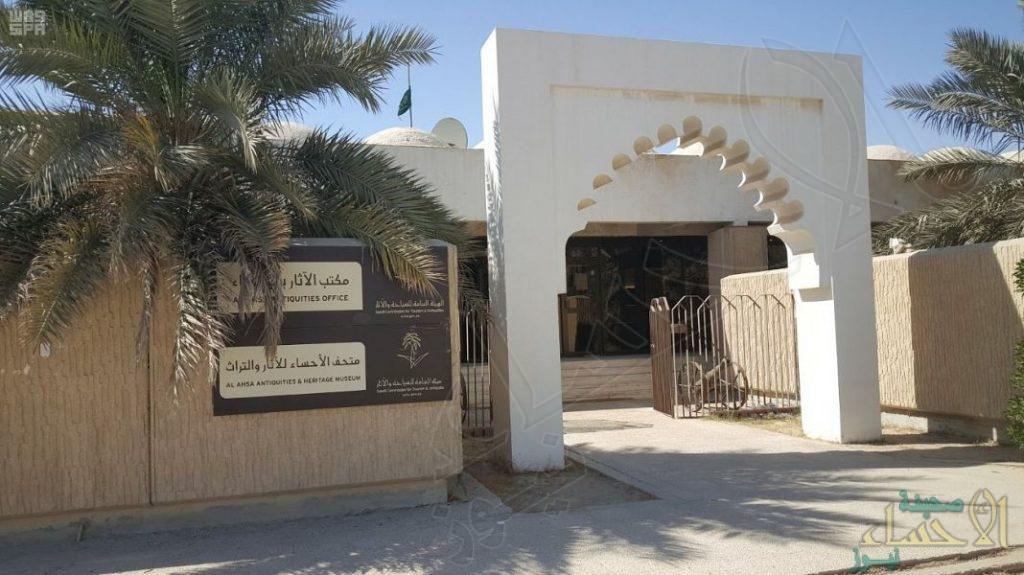 """""""متحف الأحساء"""" يستقبل زواره في العيد .. وهذا وضع """"مواقع الأحساء"""" التاريخية !!"""