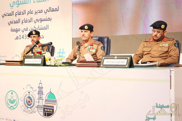 الفريق العمرو يوجه قيادات الدفاع المدني لبذل أقصى الجهود لرعاية الحجيج