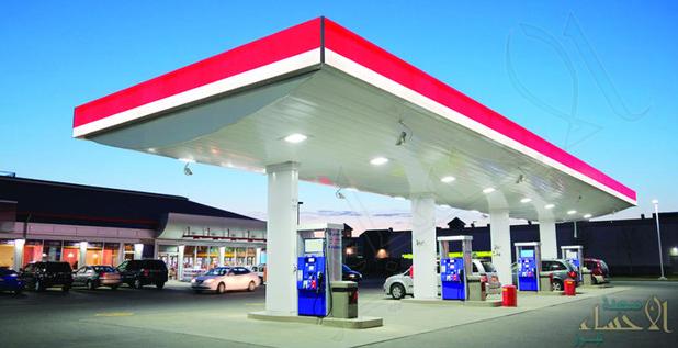 تأهيل 18 شركة لإدارة وتشغيل محطات الوقود على الطرق الإقليمية