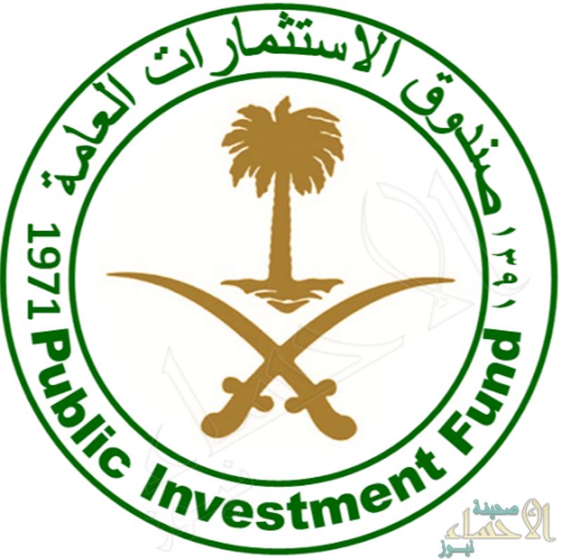 صندوق الاستثمارات يعلن عن شركاء المعرفة