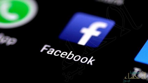 """أخيراً…""""فيسبوك"""" تحظر تطبيقاً للاختبارات الشخصية"""