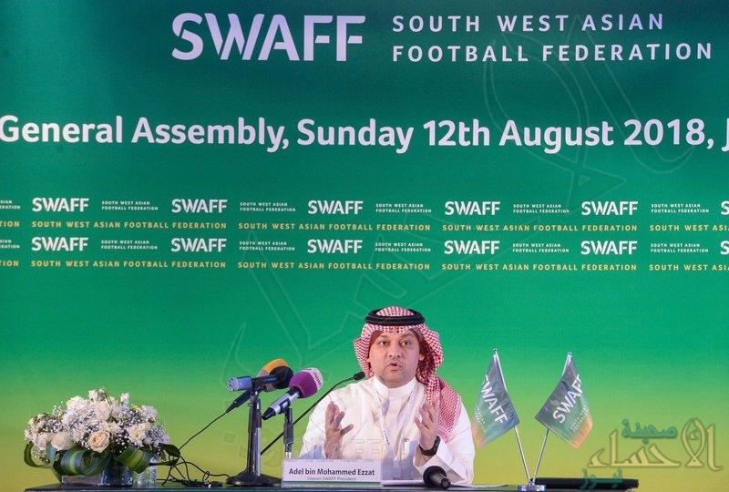 """رسميًا.. عمومية """"اتحاد جنوب غرب آسيا"""" تزكي عادل عزت رئيسًا للاتحاد"""