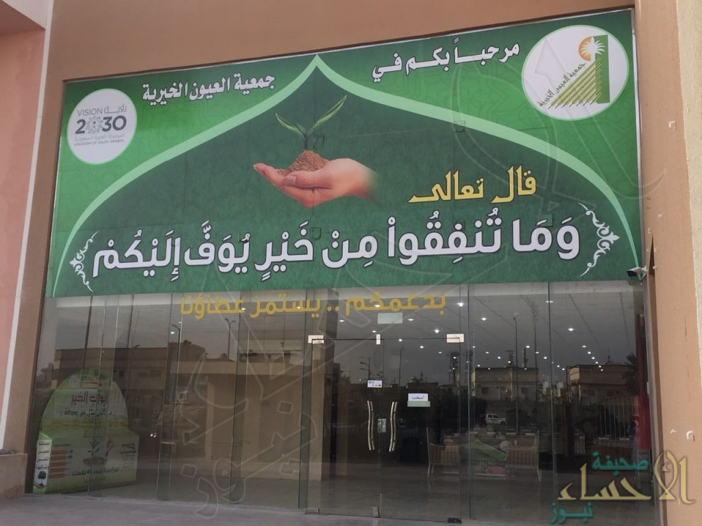 """""""العيون الخيرية"""" تقدم حزمة من المساعدات المنوعة لمستفيديها"""