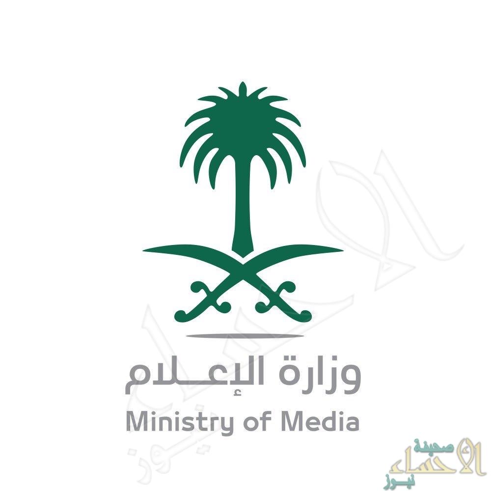 """""""وزارة الإعلام"""" : التحقيق مع حساب """"إنفوجرافيك السعودية"""" على """"تويتر"""" وإغلاقه"""