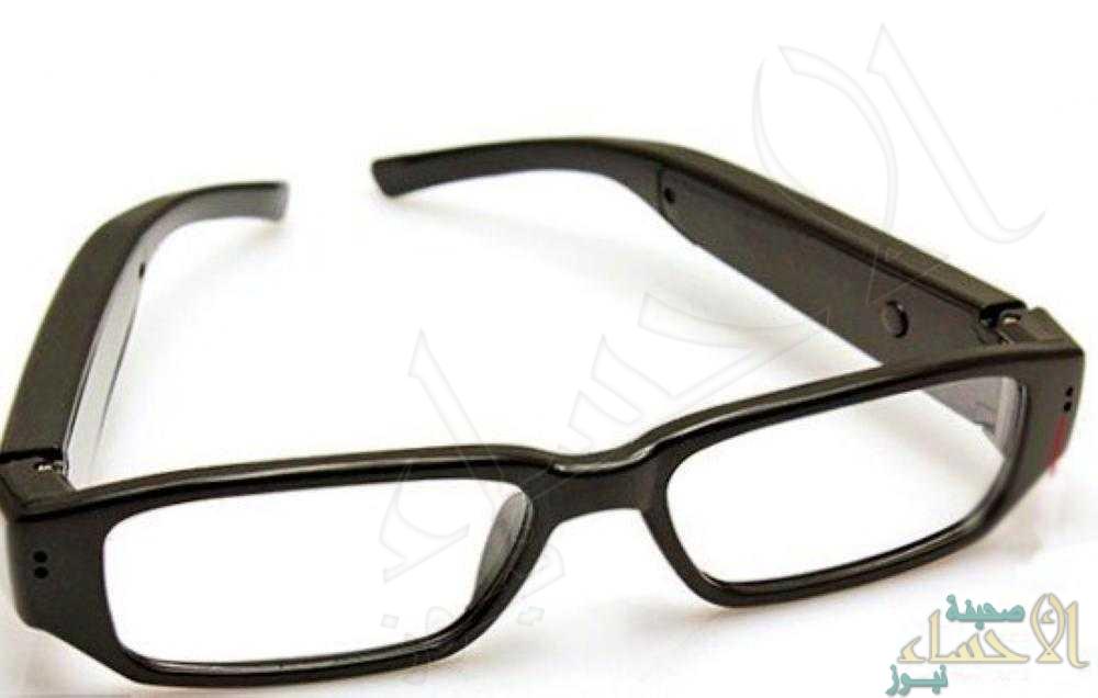 """قادم من الأحساء يضبطه الأمن بسبب """"نظارة مزودة بكاميرا سرية"""" !!"""