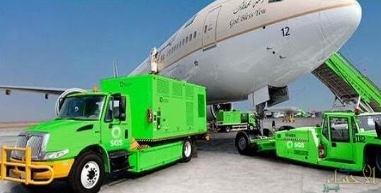 وظائف لحملة الثانوية في السعودية للخدمات الأرضية