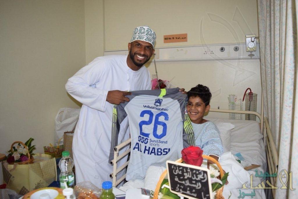 """بالصور .. النجم """"الحبسي"""" يزور الطفل سعود ويحتفي معه بكأس السوبر"""