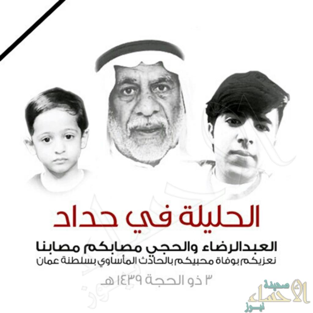 """""""العدالة"""" يوقف جميع أنشطته مواساةً لضحايا """"الحليلة"""" في عُمان"""