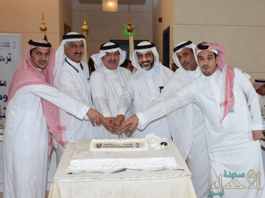"""بالصور … """"جسر الملك فهد"""" يقيم حفل معايدة لمنسوبيه"""