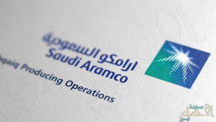 شواغر وظيفية بشركة مصفاة ارامكو السعودية   صحيفة الأحساء نيوز