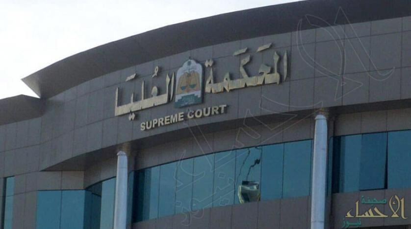 المحكمة العليا: غداً الثلاثاء غرة شهر محرم