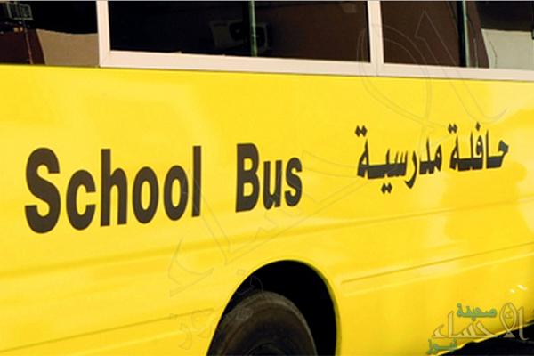 """باعتماد نظام نور.. ننشر شروط وآلية """"النقل المدرسي"""" للطلاب والطالبات"""