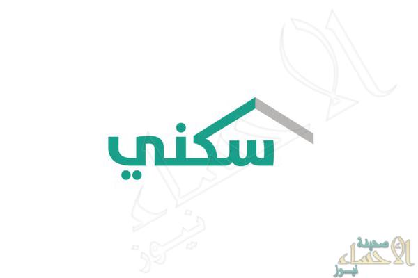 سكني: 24 ألف أسرة استفادت خلال إبريل بينها 8 آلاف سكنت منازلها