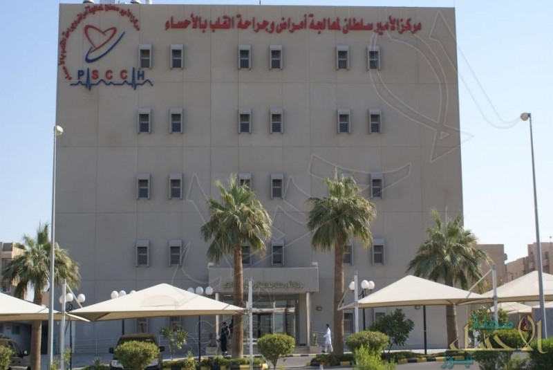"""من جديد…""""سباهي"""" في حيازة مركز الأمير سلطان لأمراض وجراحة القلب بالأحساء"""