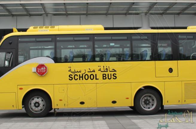 """الكشف عن """"المبلغ السنوي"""" لنقل الطلاب والطالبات بـ""""الحافلات المدرسية"""""""