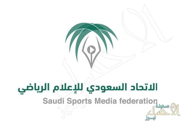 """""""السعودي للإعلام الرياضي"""" يكرم رواد الإعلام الرياضي السعودي ويمنحهم عضوية مدى الحياة"""