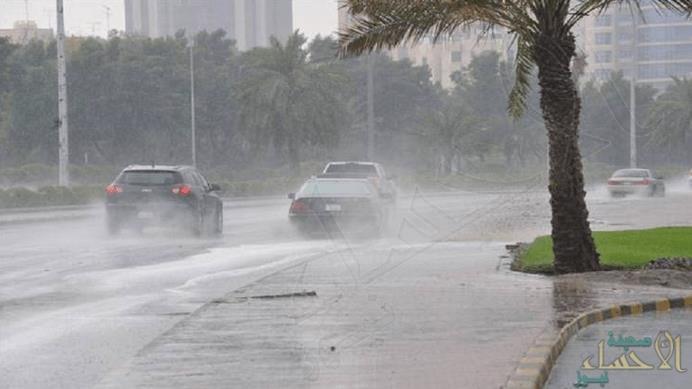 """""""طقس الخميس"""".. رطوبة على الشرقية وأمطار على عدة مناطق بالمملكة"""
