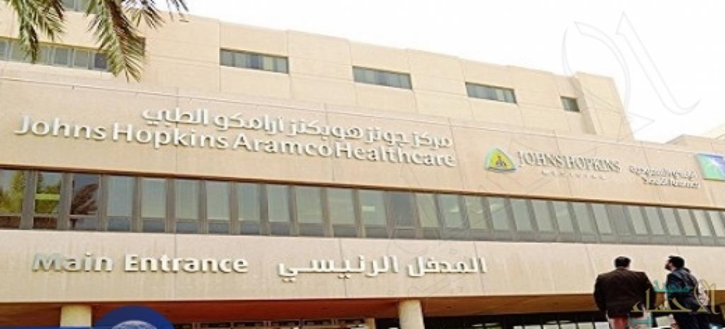وظائف لحملة الثانوية بمركز أرامكو الطبي.. التخصصات وطريقة التقديم