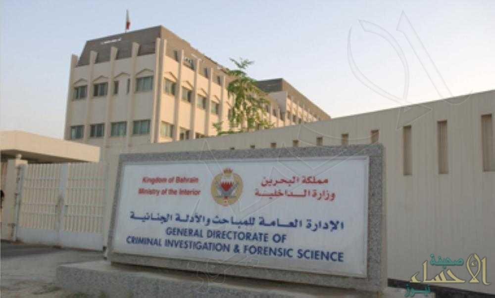 البحرين: القبض على 14 إيرانيا دخلوا البلاد بجوازات مزورة وأسماء وهمية