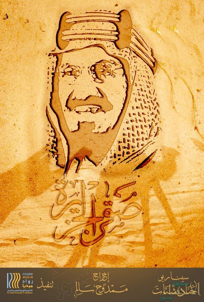 بـ 4 أفلام قصيرة.. دبي تحتفل بالسينما السعودية في اليوم الوطني