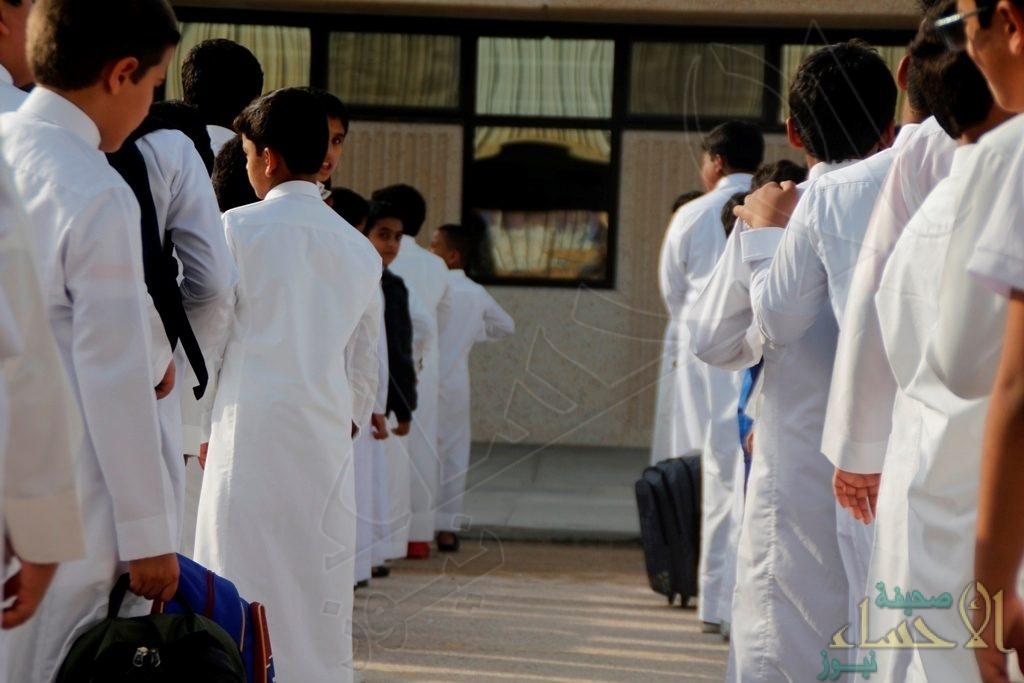"""عن """"الأمن والسلامة"""" .. تعميم من التعليم حول انتظار الطلاب أهاليهم عقب الدوام"""