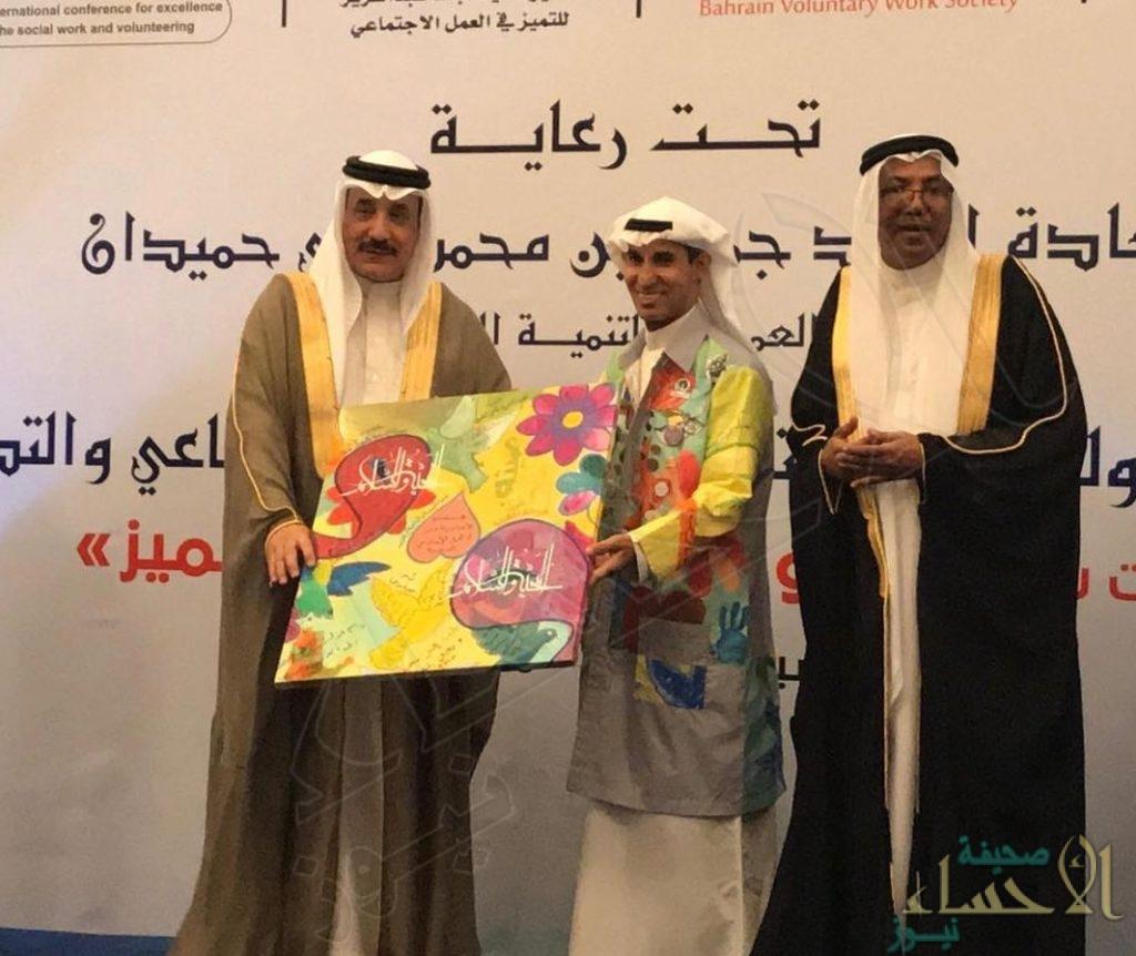 الضامن يصنع من الفن رسالة للمرضى .. في المؤتمر الدولي للتطوع بالبحرين