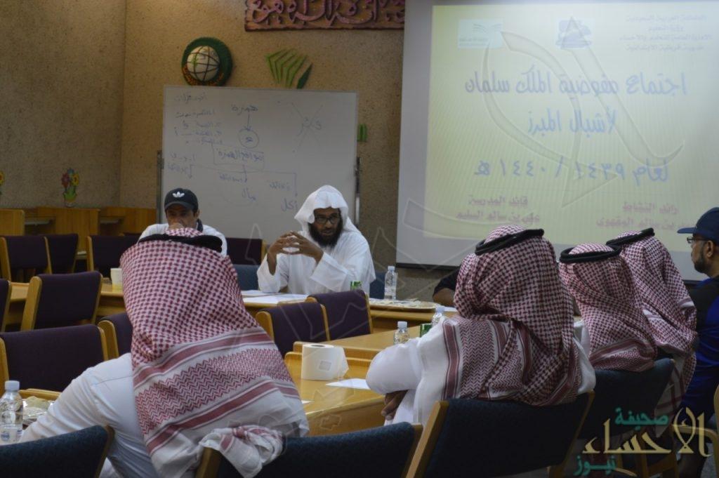 مفوضية الملك سلمان لأشبال المبرز يعقد اجتماعه في ابتدائية قرطبة