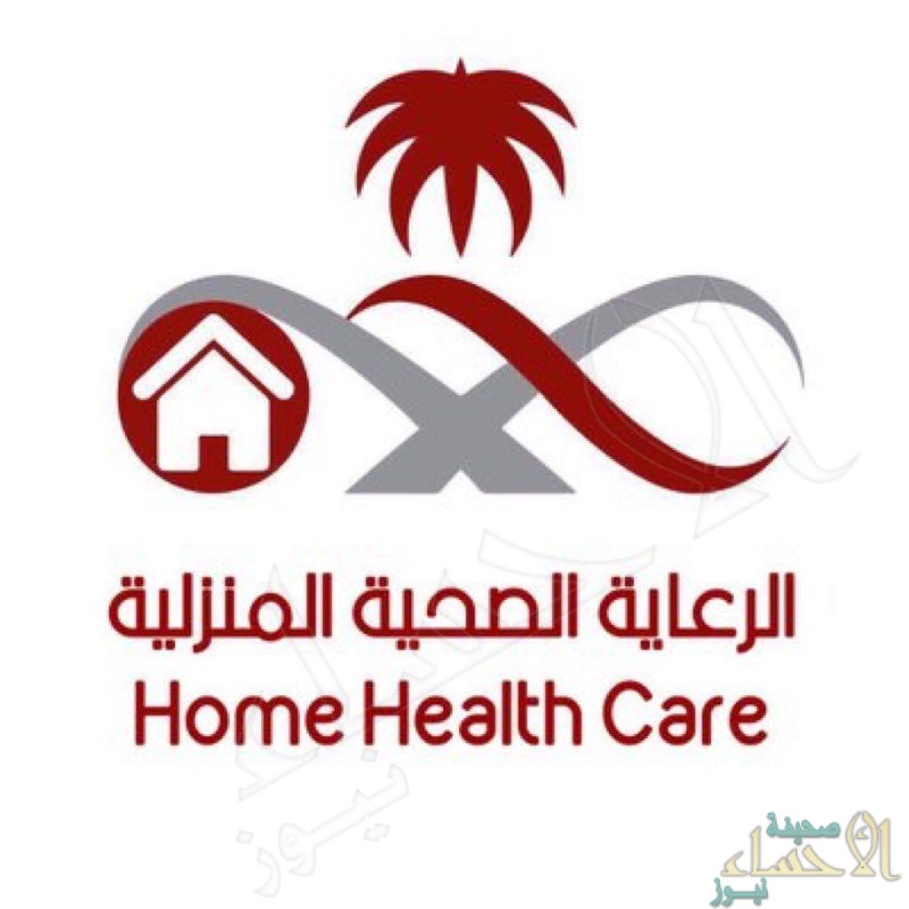 الرعاية المنزلية بصحة الأحساء ت طلق استبيان لقياس رضا المستفيدين عن الخدمات المقدمة صحيفة الأحساء نيوز