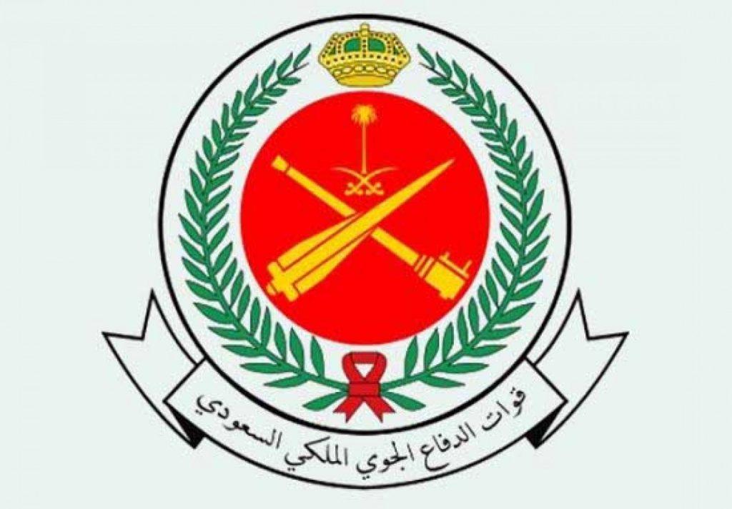 شاهد التفاصيل: وظائف لحملة الثانوية بقوات الدفاع الجوي السعودي