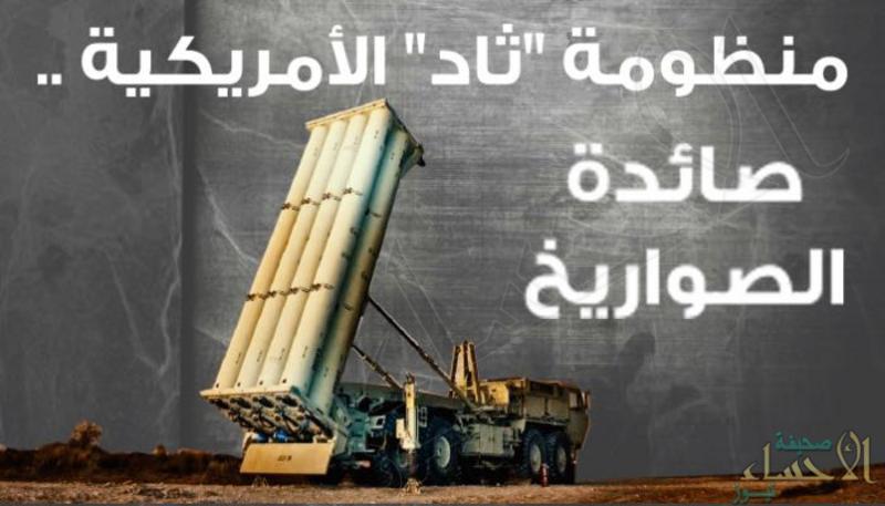 """بقيمة 15 مليار دولار.. السعودية أول دولة تحصل على صائدة الصواريخ """"ثاد"""""""