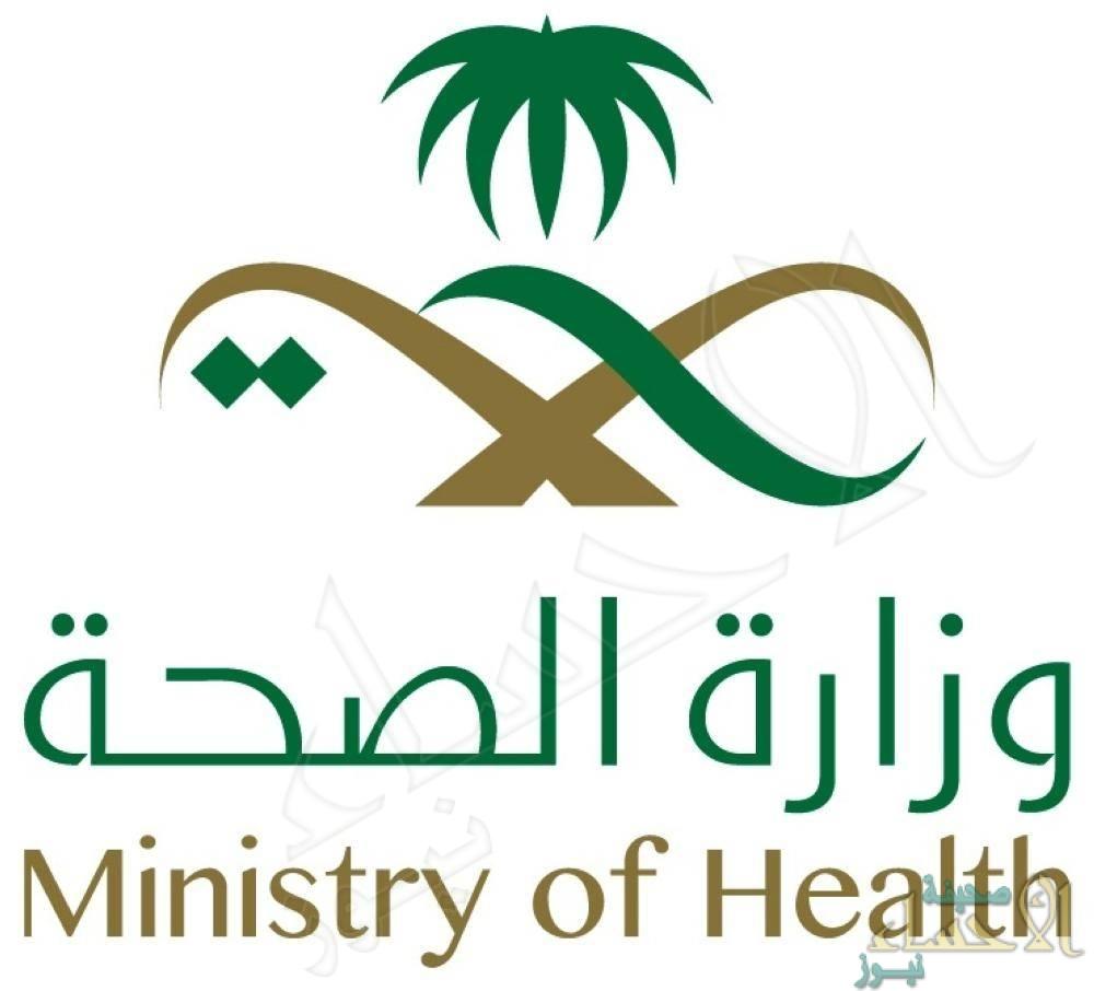 """الصحة تعلن عن """"2171"""" وظيفة صحية للسعوديين فقط"""