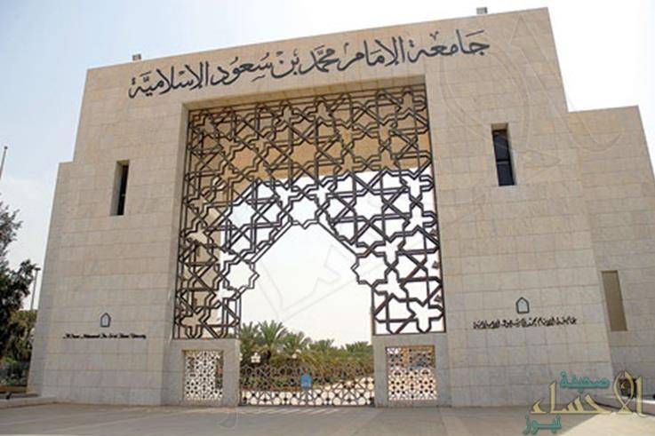 """جامعة الإمام """"محمد بن سعود"""" بالأحساء تخرّج 4 دفعات من طالباتها"""