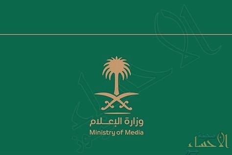 """""""الإعلام السعودية"""" تكذّب تقارير منظمة العفو وهيومن رايتس.. وتؤكد: مزاعم مختلقة"""