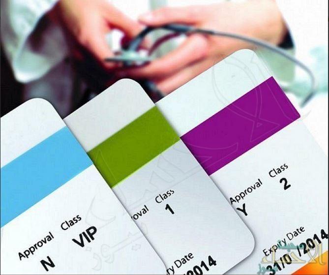"""""""الضمان الصحي"""" يوضح الاستثناءات المحددة للمطالبات المالية في وثيقة التأمين"""