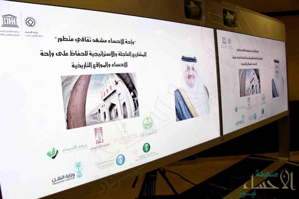 """تصريح هام من سمو الأمير """"سعود بن نايف"""" حول دخول """"الأحساء"""" بقائمة التراث العالمي"""