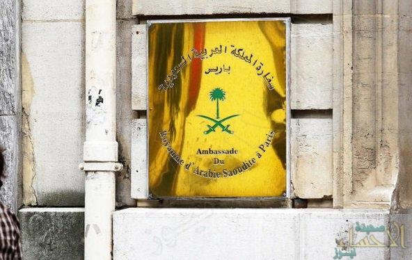 """سفارة المملكة في""""باريس"""" تطالب مواطنيها بتجنب الذهاب إلى منطقة الشانزليزيه"""